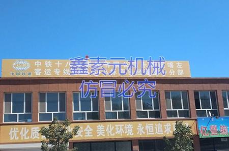 中铁18局赤峰至喀左客运专线CFSG-5标项目施工现场